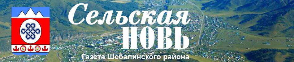 газета Сельская Новь
